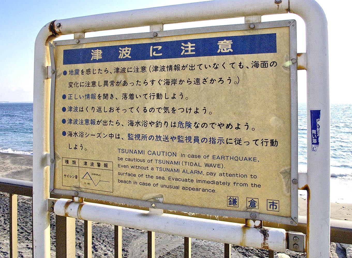 inamuragasaki-beach-sign